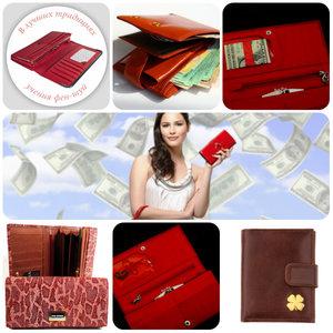 Изображение - Какого цвета кошелек притягивает деньги koshelek_privlechenie_deneg