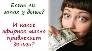 Чем привлекают деньги